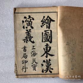 绘图东汉演义 2册64回全