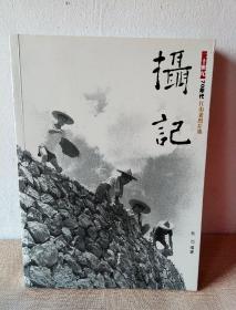 摄记(20世纪70年代江山老照片集)
