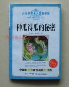 正版现货 少儿科普名人名著书系:种瓜得瓜的秘密 李振声 魏荣瑄