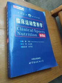 临床运动营养学(第4版)