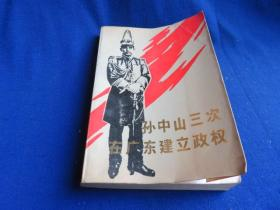 孙中山三次在广东建立政权