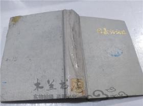 同义词词林 梅家驹 竺一鸣 高蕴琦 殷鸿翔 上海辞书出版社 1985年9月 32开硬精装