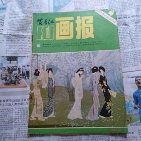 富春江画报:1984年 总374