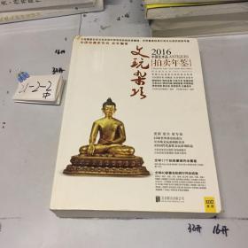 拍卖年鉴:2016艺术品拍卖年鉴 文玩杂项
