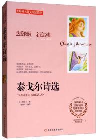 【正版现货促销】无障碍名著大阅读系列泰戈尔诗选