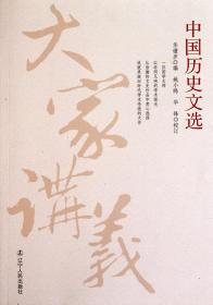 中国历史文选·大家讲义