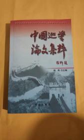 中国巡警论文集粹
