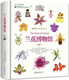 兰花博物馆——正版全新部分地区京东快递包邮