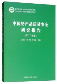 (2017年度)中国奶产品质量安全研究报告王加启,郑楠,李松励