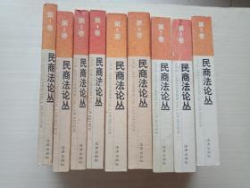 民商法论丛 1-9册 合售【自然旧,书品见图,介意慎拍】