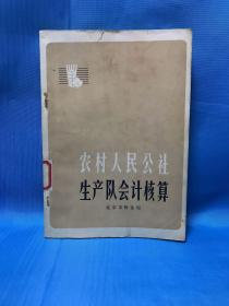 农村人民公社生产队会计核算 北京市财金局