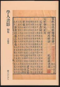 学人书影初集(红色布面特装本,辛德勇签名钤印,限量200套,值得收藏。)