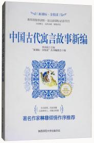 D-新课标·全悦读丛书--中外古代寓言故事新编(双色印刷)