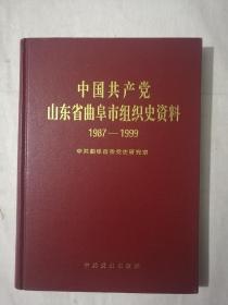 中国共产党山东省曲阜市组织史资料(1987一1999)