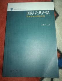 正版库存  国际公共产品:变革中的中国与世界 北京大学