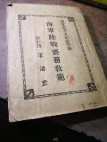 《海军陆戦要务教范》海军陆战要务教范 ,日版军事古书收藏之二十二, 早已绝版 ,很小开本(迷你),1917年(大正五年)版本,书后有附图
