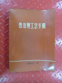 热处理工艺手册