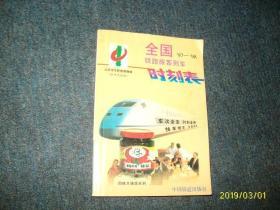 全国铁路旅客列车时刻表97 -98