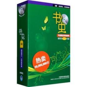 书虫 6级  韦斯特等,江红 等 正版 9787560055886 书店
