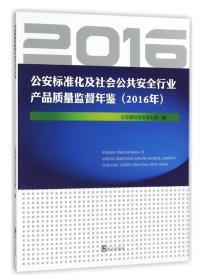 公安标准化及社会公共安全行业产品质量监督年鉴(2016年)