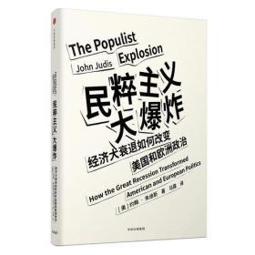 见识城邦·见识丛书24:民粹主义大爆炸