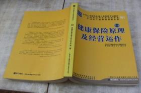 健康保险原理及经营运作(第二版  平装16开  2011年5月印行  有描述有清晰书影供参考)