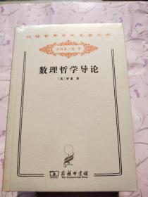 汉译世界学术名著丛书·数理哲学导论