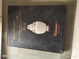北京古玩城系列丛书. 玉石卷. 下