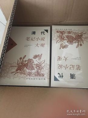 清代笔记小说大观(全六册)
