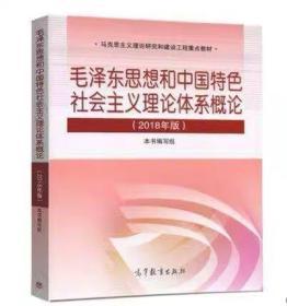 二手正版毛泽东思想和中国特色社会主义理论体系概论 2018年版