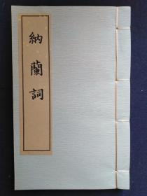 纳兰词(线装一册全,宣纸,蓝印。)