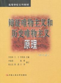 辩证唯物主义和历史唯物主义原理(第5版)李秀林 王于 李淮春 正版 李秀林 等  9787300061283