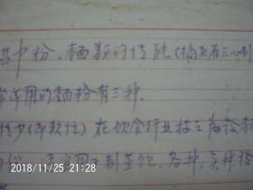 中山厨师1984年手抄写菜谱秘方   粉、面的性能  只售复印资料 (彩色复印A4纸2张)严者勿拍 售后不退 谢谢理解!