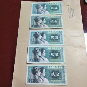 第四套人民币贰角,二角,2角,1980年2角,8002(5张合售)3