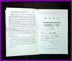 中国人民大学博士学位论文 居民储蓄视角的中国资金宏观配置问题研究:一个框架  李鹰