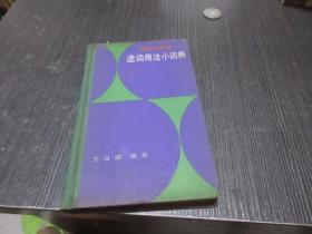 现代汉语虚词用法小词典  库2