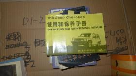北京Jeep Cherokee 使用和保养手册