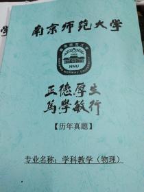 南京师范大学考研物理历年真题(2011-2017),共三本