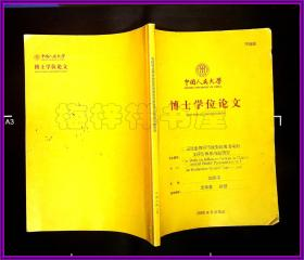 中国人民大学博士学位论文  我国商业银行绩效影响因素考察及评价体系构建研究 龙建伟