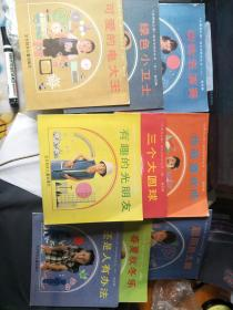 《让我自己来》幼儿学科学丛书 1-9册 1992年一版一印