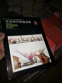 21世纪艺术设计快速表现技法丛书-室内设计快速表现9787539431352