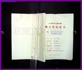 中央财政金融学院硕士学位论文 社会主义经济运行中的宏观金融调控问题 王广谦