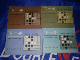 下一手围棋(1.2.4.8.四本合售)