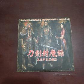 【游戏光盘】刀剑封魔录正式中文光盘版(2CD)