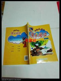 黄冈小状元.快乐阅读. 三年级(上下合订一本)第四次修订版