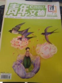 青年文摘2017年3月上半月刊(彩版)