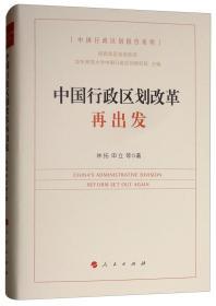 【正版】中国行政区划改革再出发 林拓,申立等著