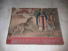 1956年版《东郭先生》外文版