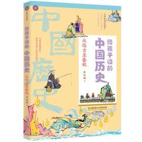 ★给孩子读的中国历史-从远古至春秋