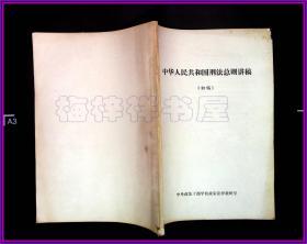 中华人民共和国刑法总则讲稿 初稿 赵鹏翔修改 中央政法干部学校
